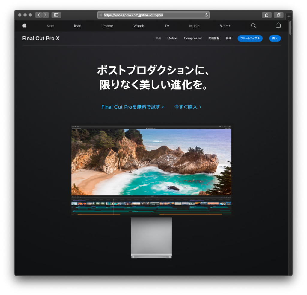 Final Cut Pro X - Apple