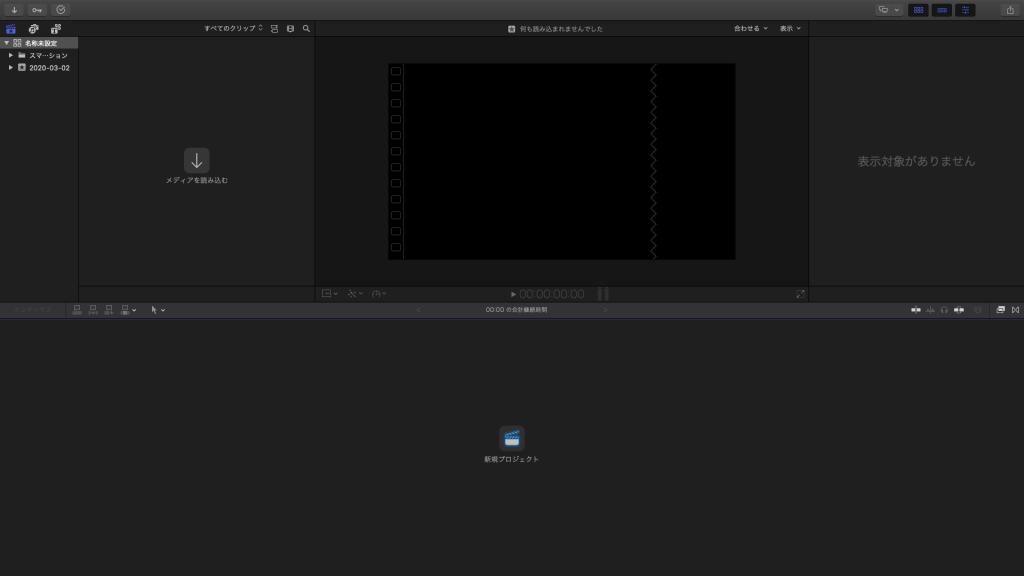 final cut pro x start page