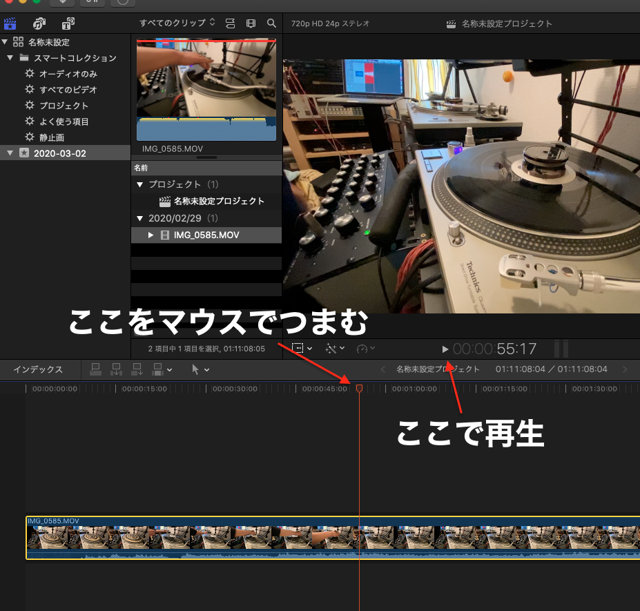 final cut pro viewer