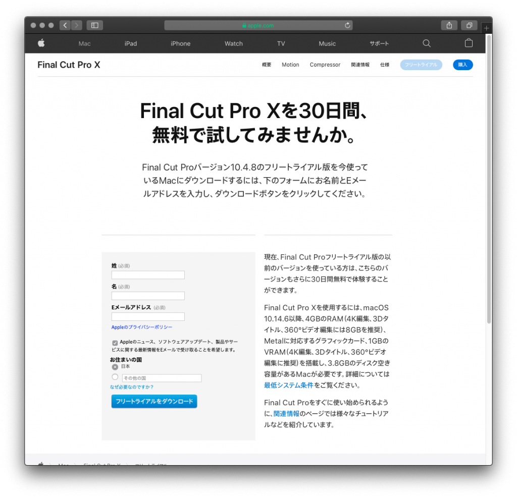 final cut pro free trial